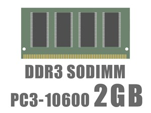 SODIMM DDR3 PC3-10600 2GB バルク