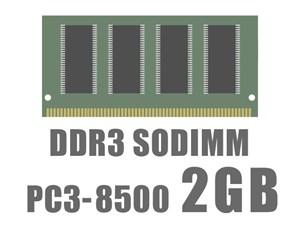 SODIMM DDR3 PC3-8500 2GB バルク