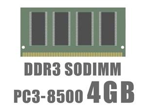 SODIMM DDR3 PC3-8500 4GB バルク