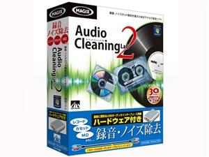 AHS Audio Cleaning Lab 2 ハードウェア付き SAHS-40770