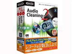 AHS Audio Cleaning Lab 2 プレミアムハードウェア付き SAHS-40785