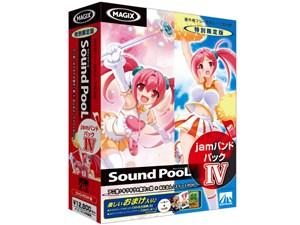 AHS Sound PooL jam バンドパック IV SAHS-40736