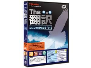 The翻訳プロフェッショナルV15アカデミックパック