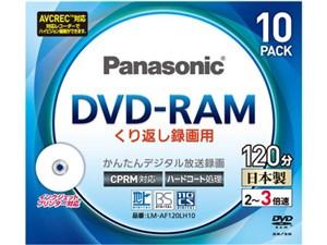 パナソニック DVD-RAM LM-AF120LH10