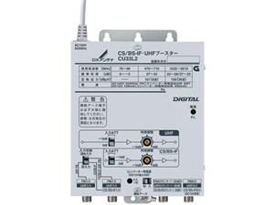 DXアンテナ【共同受信用】UHF・BS-IF/CS帯ブースター(33dB型)  CU33L2【CU3・・・
