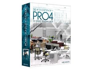 mEGASOFT 3DオフィスデザイナーPRO4 3D-OFFICEDESIGNER-PRO4