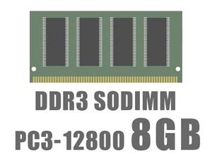 SODIMM DDR3 PC3-12800 8GB バルク