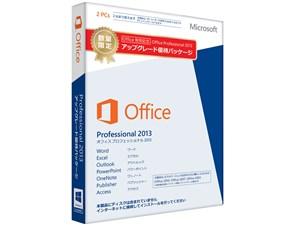 Office Professional 2013 アップグレード優待版