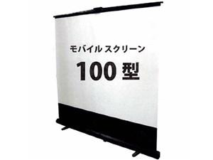 GRANDVIEW 100型モバイルスクリーン(床置き立ち上げタイプ) GML-100W