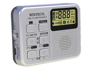 WINTECH ワンセグ搭載AM/FMラジオ TVR-P35