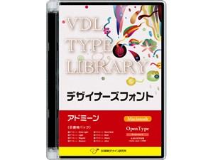 視覚デザイン研究所 VDL TYPE LIBRARY デザイナーズフォント OpenType (Stand・・・