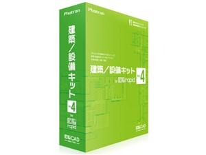 建築/設備キット for 図脳RAPID Ver.4
