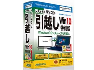 ファイナルパソコン引越し Win10特別版 USBリンクケーブル付