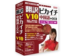 翻訳ピカイチ 中国語 V10 + OCR