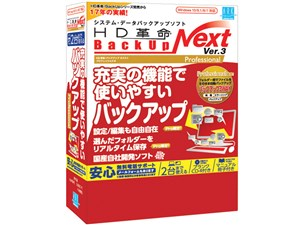 HD革命/BackUp Next Ver.3 Professional 通常版