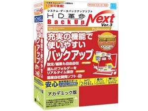 HD革命/BackUp Next Ver.3 Professional アカデミック版