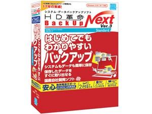 HD革命/BackUp Next Ver.3 Standard 通常版