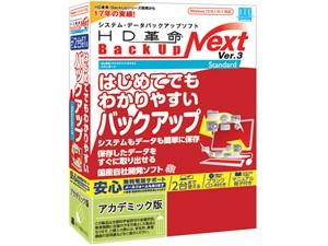 HD革命/BackUp Next Ver.3 Standard アカデミック版