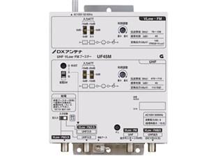 DXアンテナ【共同受信用】UHF・V-Low・FMブースター[45dB形] UF45M【UF45Y1後・・・