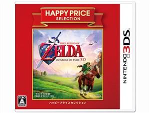 ゼルダの伝説 時のオカリナ 3D ハッピープライスセレクション 3DS