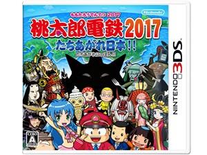 桃太郎電鉄2017 たちあがれ日本!! 3DS
