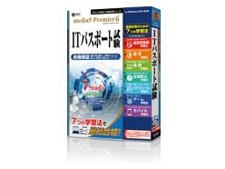 プレミア6 7つの学習法 ITパスポート試験
