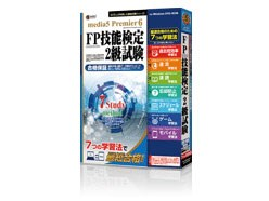 プレミア6 7つの学習法 FP技能検定2級試験