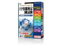 プレミア6 7つの学習法 FP技能検定3級試験