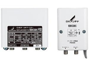 DXアンテナ【4K8K対応】CS/BS-IF・UHFブースター GCU433D1S★【33dB・43dB共・・・