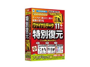 ファイナルデータ11plus 特別復元版 アカデミック版