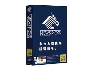 ソースネクスト NewsPicks 3年版 0000218520