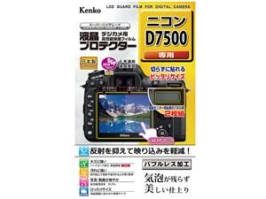 液晶プロテクターニコンD7500用 KLP-ND7500:カメラ会館
