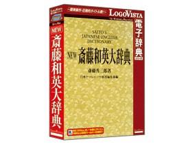 NEW斎藤和英大辞典 2013年発売版