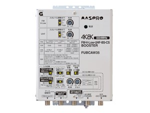 マスプロ【4K・8K対応】FM・UHF・BS・CSブースター  35dB型 FUBCAW35★【FUB・・・