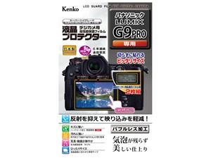 液晶プロテクター G9 PRO用 KLP-PAG9