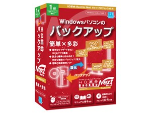 HD革命/BackUp Next Ver.4 Professional 通常版 1台用