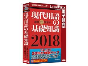ロゴヴィスタ 現代用語の基礎知識 1999~2018 20年分特別パック LVDJY20180WV0