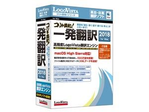 ロゴヴィスタ コリャ英和!一発翻訳 2018 for Mac LVKIWX18MZ0