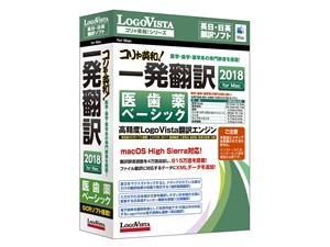 ロゴヴィスタ コリャ英和!一発翻訳 2018 for Mac 医歯薬ベーシック LVKIDX18M・・・