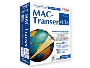 クロスランゲージ MAC-Transer V11.5 11707-01