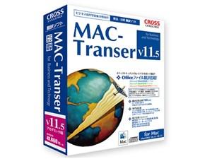 クロスランゲージ MAC-Transer V11.5 アカデミック版 11708-01