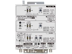 DXアンテナ【2K4K8K放送】40dB形CS/BS-IF・UHF・V-Low・FMブースター CUF40M・・・