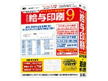 IRTB0501 かんたん給与印刷9 IRT For Windows 7 / 8.1 / 10