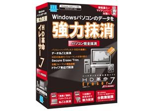 HD革命/Eraser Ver.7 パソコン完全抹消 通常版