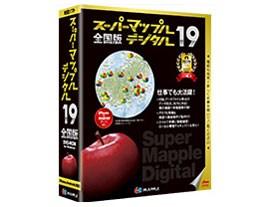 スーパーマップル・デジタル19 全国版