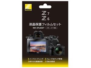 Z 6 / Z 7用液晶保護フィルムセット NH-ZFL6SET