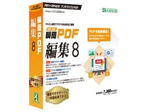 アンテナハウス 瞬簡 PDF 編集 8 PDE80