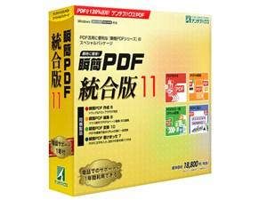 アンテナハウス 瞬簡 PDF 統合版 11 PDSB0