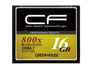グリーンハウス コンパクトフラッシュ800倍速 16GB GH-CF16GZ