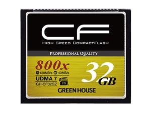 グリーンハウス コンパクトフラッシュ800倍速 VPG-20 32GB GH-CF32GZ